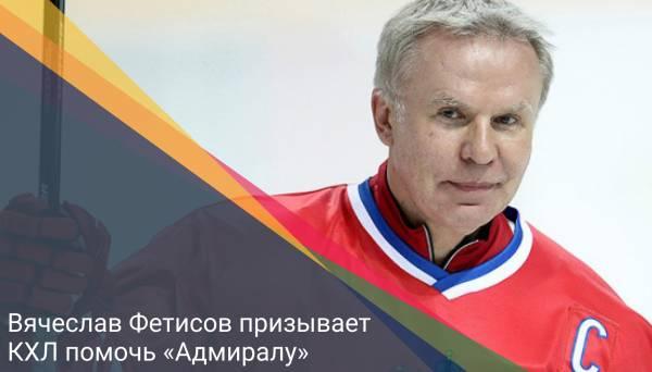 Вячеслав Фетисов призывает КХЛ помочь «Адмиралу»