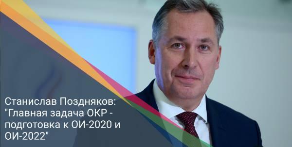 """Станислав Поздняков: """"Главная задача ОКР - подготовка к ОИ-2020 и ОИ-2022"""""""