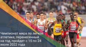 Чемпионат мира по легкой атлетике, перенесенный на год, пройдет с 15 по 24 июля 2022 года