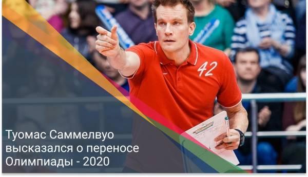 Туомас Саммелвуо высказался о переносе Олимпиады - 2020