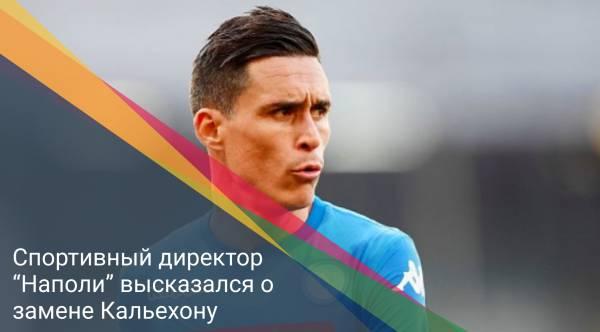 """Спортивный директор """"Наполи"""" высказался о замене Кальехону"""