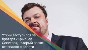 Уткин заступился за вратаря «Крыльев Советов», который резко отозвался о власти