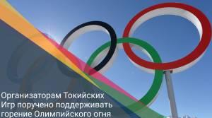 Организаторам Токийских Игр поручено поддерживать горение Олимпийского огня