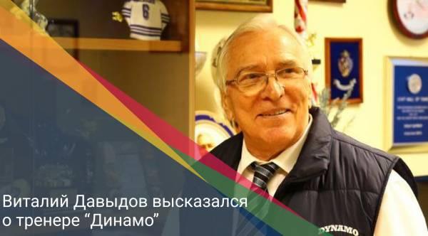 Виталий Давыдов высказался о тренерах из-за рубежа в КХЛ