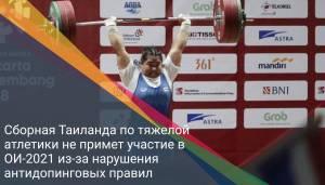 Сборная Таиланда по тяжелой атлетике не примет участие в ОИ-2021 из-за нарушения антидопинговых правил