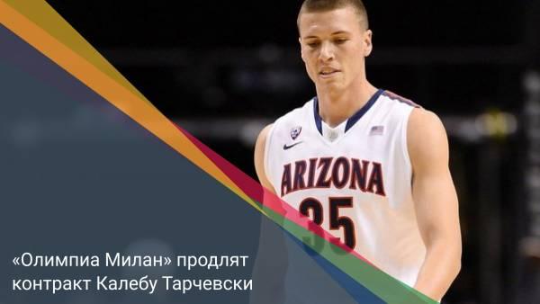 «Олимпиа Милан» продлят контракт Калебу Тарчевски