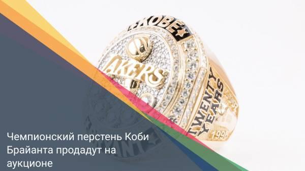 Чемпионский перстень Коби Брайанта продадут на аукционе
