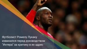 "Футболист Ромелу Лукаку извинился перед руководством ""Интера"" за критику в их адрес"
