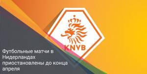 Футбольные матчи в Нидерландах приостановлены до конца апреля