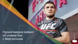 Нурмагомедов заявил об отмене боя с Фергюсоном