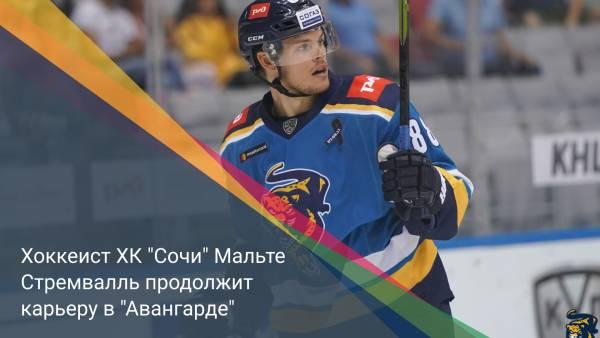 """Хоккеист ХК """"Сочи"""" Мальте Стремвалль продолжит карьеру в """"Авангарде"""""""