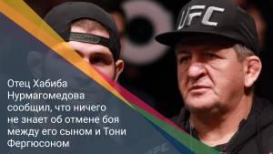 Отец Хабиба Нурмагомедова сообщил, что ничего не знает об отмене боя между его сыном и Тони Фергюсоном