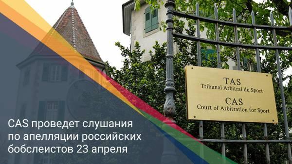 CAS проведет слушания по апелляции российских бобслеистов 23 апреля