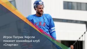 Патрик Херсли покинет хоккейный клуб «Спартак»