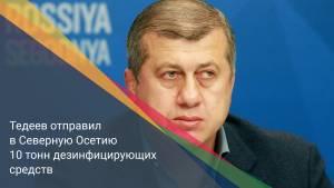 Тедеев отправил в Северную Осетию 10 тонн дезинфицирующих средств