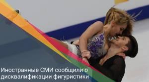 Ряд иностранных СМИ сообщил о дисквалификации фигуристки из России