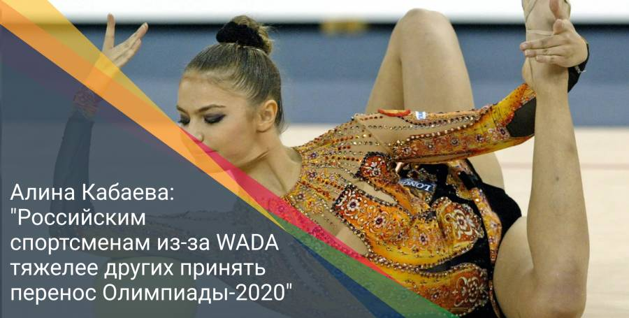 """Алина Кабаева: """"Российским спортсменам из-за WADA тяжелее других принять перенос Олимпиады-2020"""""""