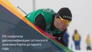 FIS сократила дисквалификацию эстонского лыжника Кярпа до одного года