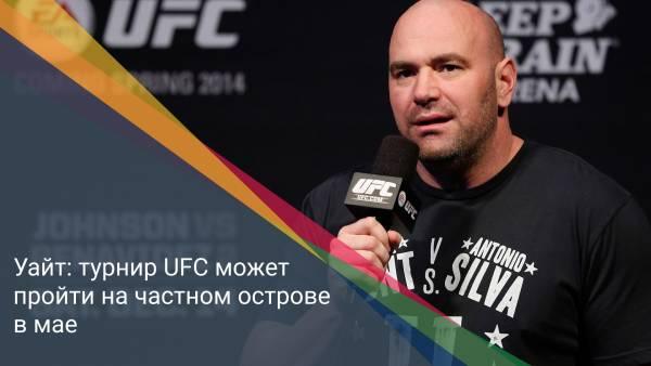 Уайт: турнир UFC может пройти на частном острове в мае