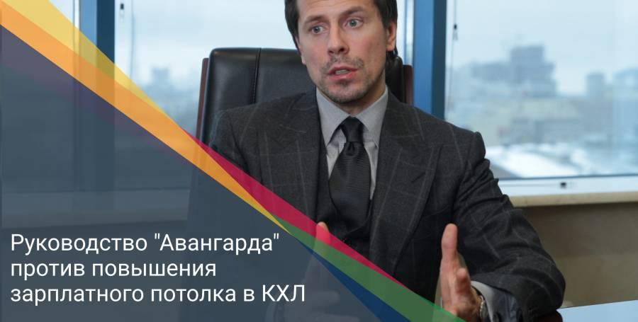"""Руководство """"Авангарда"""" против повышения зарплатного потолка в КХЛ"""