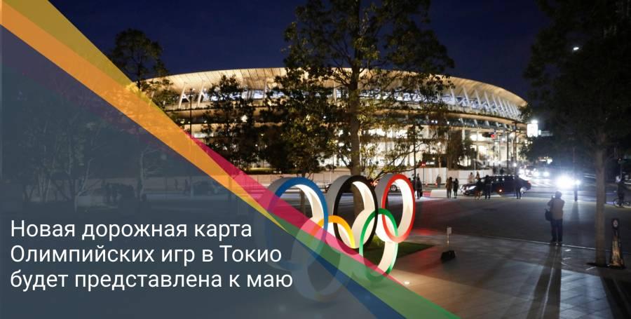 Новая дорожная карта Олимпийских игр в Токио будет представлена к маю
