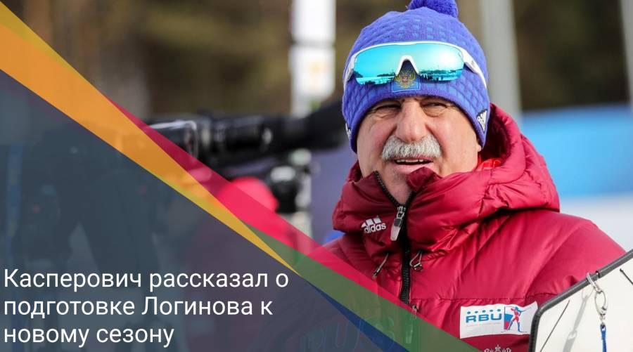 Касперович рассказал о подготовке Логинова к новому сезону