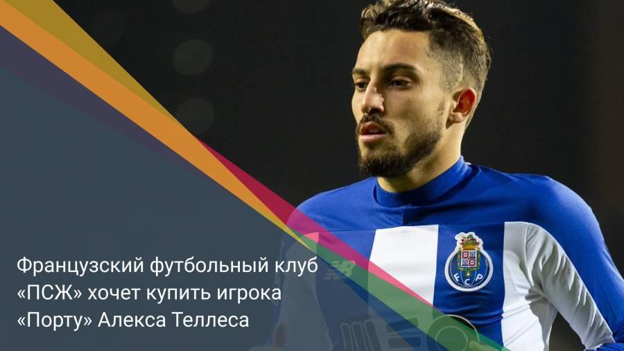 Французский футбольный клуб «ПСЖ» хочет купить игрока «Порту» Алекса Теллеса