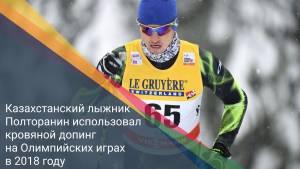 Казахстанский лыжник Полторанин использовал кровяной допинг на Олимпийских играх в 2018 году