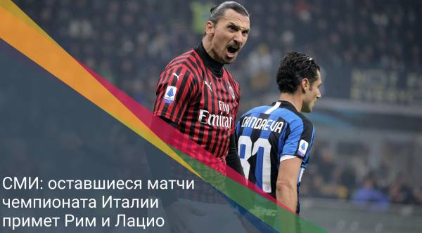 СМИ: оставшиеся матчи чемпионата Италии примет Рим и Лацио