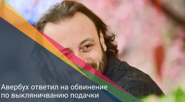 Илья Авербух ответил на заявление, что фигуристы выпрашивают подачку