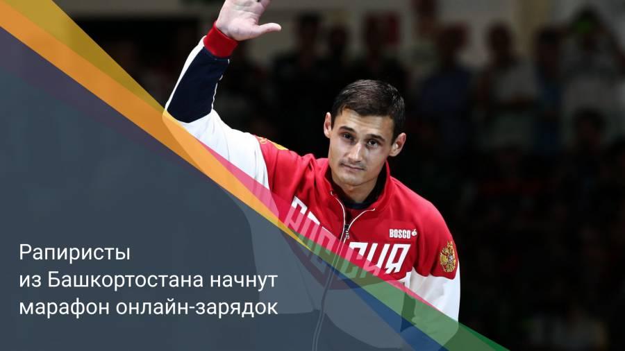 Рапиристы из Башкортостана начнут марафон онлайн-зарядок