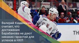 Валерий Каменский считает, что достижения Барабанова не дают никаких гарантий для успехов в НХЛ