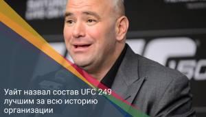 Уайт назвал состав UFC 249 лучшим за всю историю организации