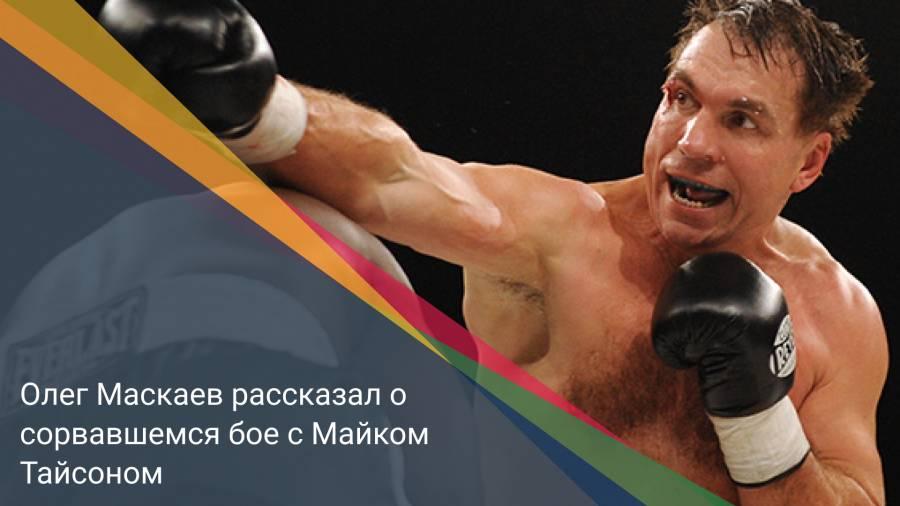 Олег Маскаев рассказал о сорвавшемся бое с Майком Тайсоном