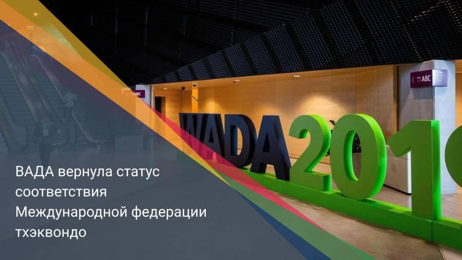 ВАДА вернула статус соответствия Международной федерации тхэквондо