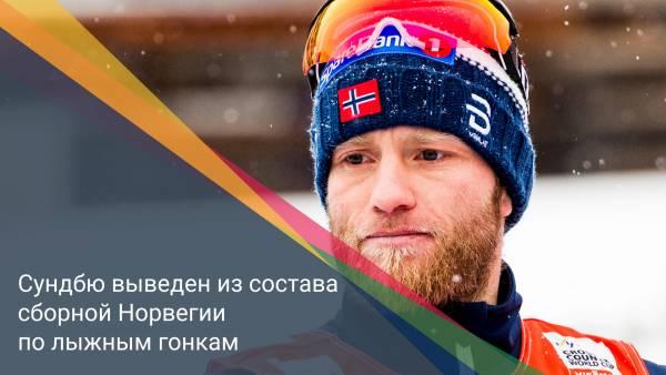 Сундбю выведен из состава сборной Норвегии по лыжным гонкам