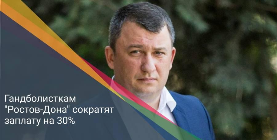 """Гандболисткам """"Ростов-Дона"""" сократят зарплату на 30%"""
