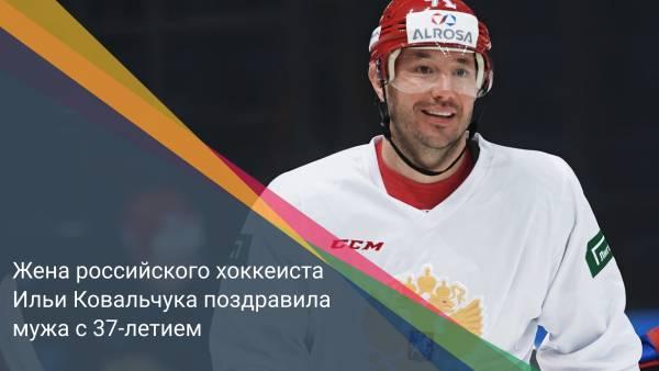 Жена российского хоккеиста Ильи Ковальчука поздравила мужа с 37-летием