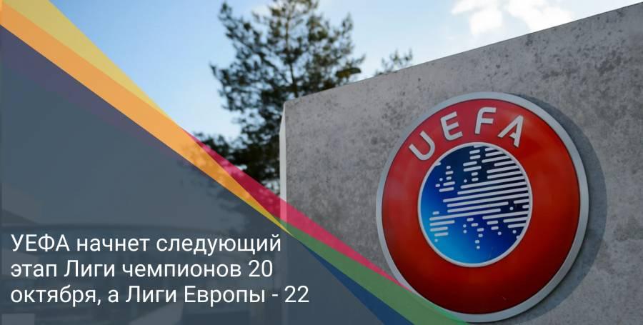 УЕФА начнет следующий этап Лиги чемпионов 20 октября, а Лиги Европы - 22
