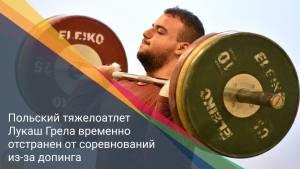 Польский тяжелоатлет Лукаш Грела временно отстранен от соревнований из-за допинга