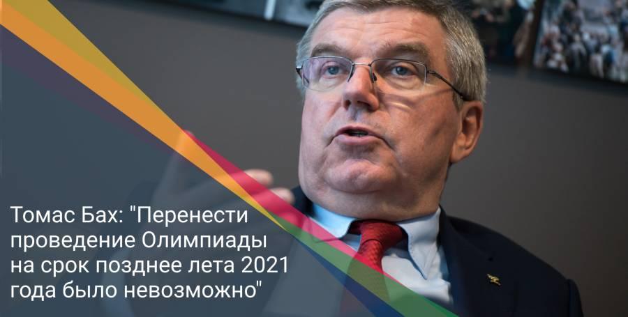 """Томас Бах: """"Перенести проведение Олимпиады на срок позднее лета 2021 года было невозможно"""""""