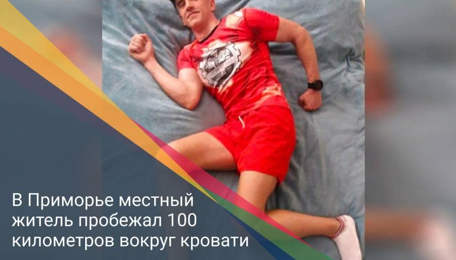 В Приморье местный житель пробежал 100 километров вокруг кровати