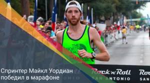 Спринтер Майкл Уордиан победил в импровизированном марафоне