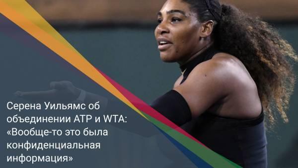 Серена Уильямс об объединении АТР и WTA: «Вообще-то это была конфиденциальная информация»