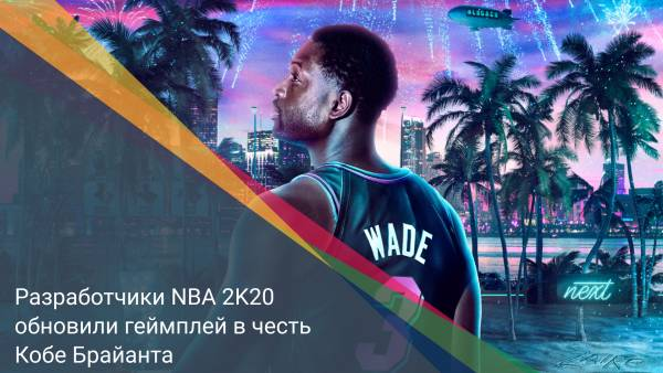 Разработчики NBA 2K20 обновили геймплей в честь Кобе Брайанта