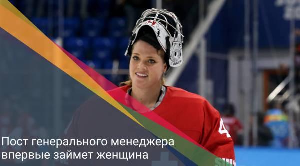 Женщина впервые заняла пост генерального менеджера хоккейного клуба