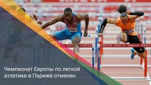 Чемпионат Европы по легкой атлетике в Париже отменен