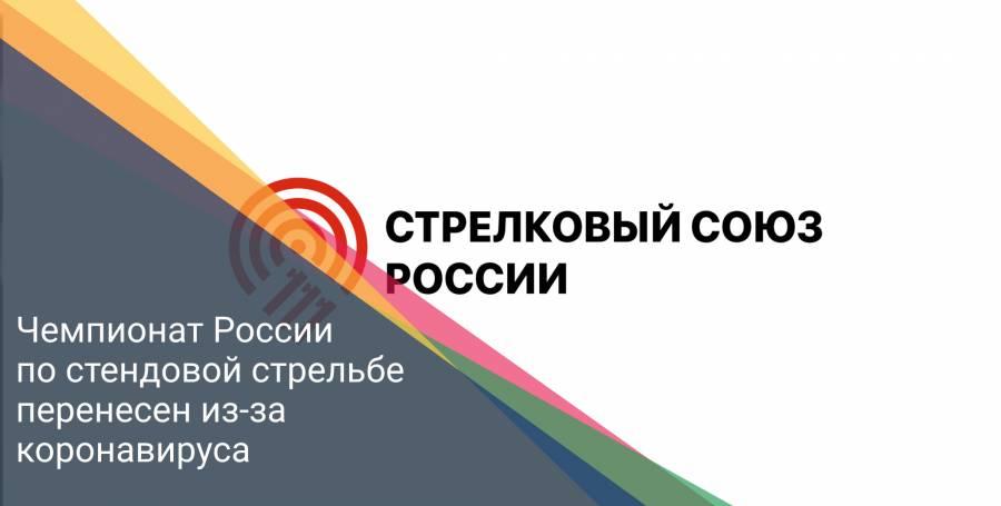 Чемпионат России по стендовой стрельбе перенесен из-за коронавируса