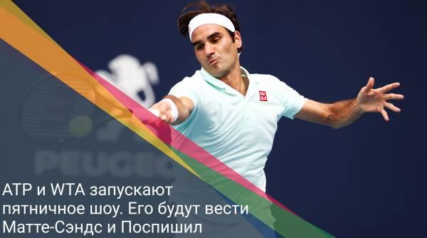 ATP и WTA запускают пятничное шоу. Его будут вести Матте-Сэндс и Поспишил