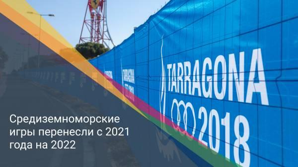 Средиземноморские игры перенесли с 2021 года на 2022